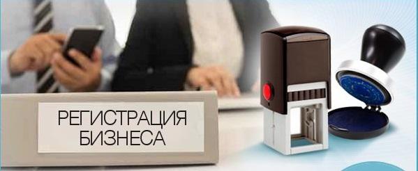 юридическая консультация регистрация