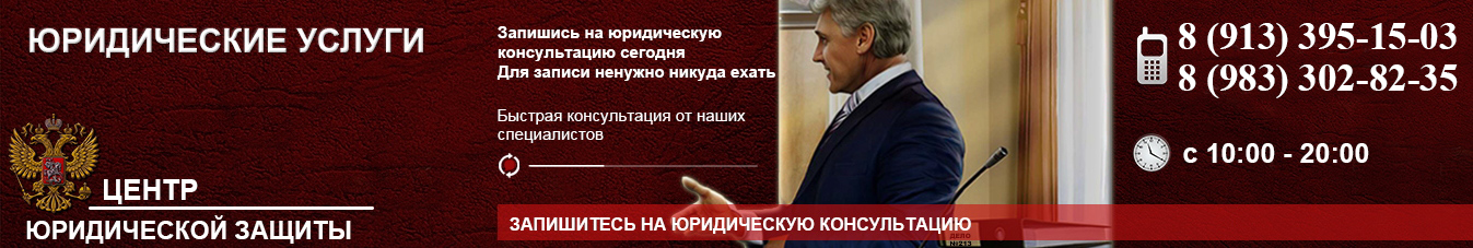 Юридическая консультация в Новосибирске