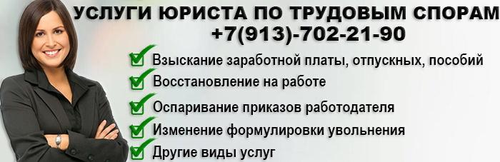консультация юриста по трудовым спорам по телефону