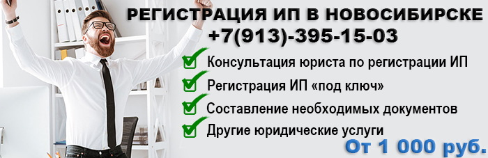 Регистрация ип в новосибирске площадь труда заполнение налоговой декларации с ндфл