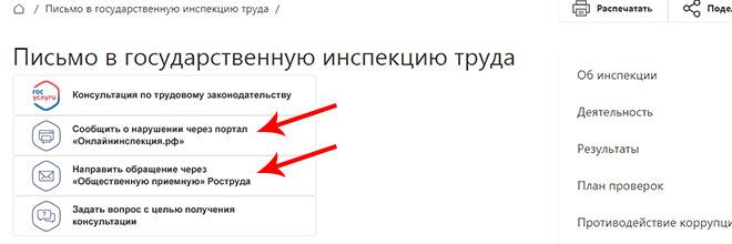 Как написать письмо в инспекцию по труду новосибирск официальный сайт