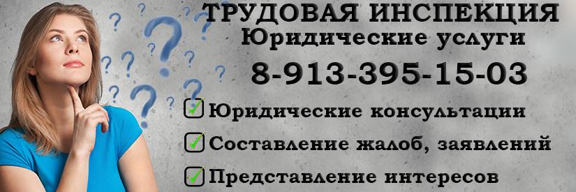 консультация юриста в трудовой инспекции