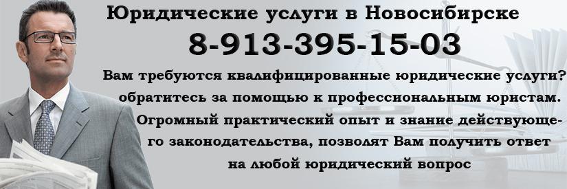 юридические консультации по семейному праву новосибирск