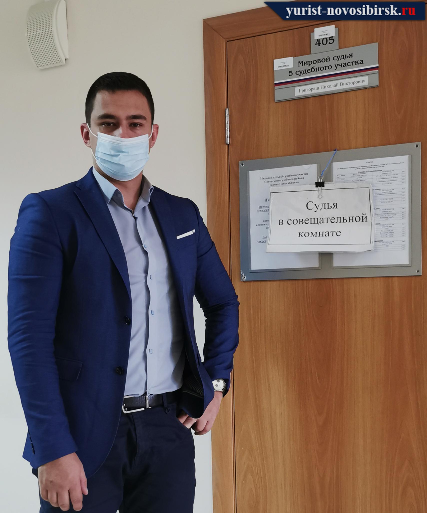 Юрист адвокат Новосибирска